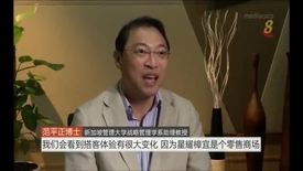 Thumbnail for entry Jewel Changi Airport on track for 2019 opening - Interview with SMU Assistant Professor of Strategic Management (Education) Terence Fan, Channel 8 (Singapore Today, 6.30pm), 24 Dec 2017