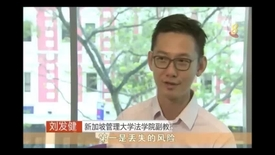 Thumbnail for entry Growing popularity of cryptocurrency - Interview with Associate Professor of Law Kelvin Low, Channel 8 (News Tonight, 10pm) 12 Nov  2017