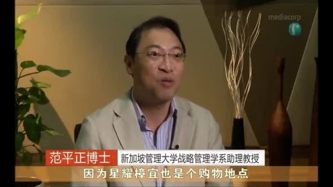 Thumbnail for entry Jewel Changi Airport on track for 2019 opening - Interview with SMU Assistant Professor of Strategic Management (Education) Terence Fan, Channel U (News Tonight, 11pm),  24 Dec 2017