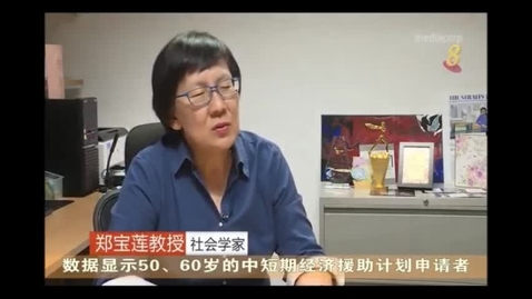 Thumbnail for entry More seniors receiving ComCare support, S$127m given to needy households in FY2018, Channel 8 (News Tonight, 10pm), Oct 11