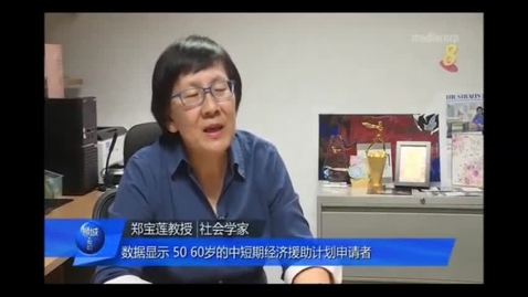Thumbnail for entry More seniors receiving ComCare support, S$127m given to needy households in FY2018,  Channel 8 (Hello Singapore, 630pm), Oct 11