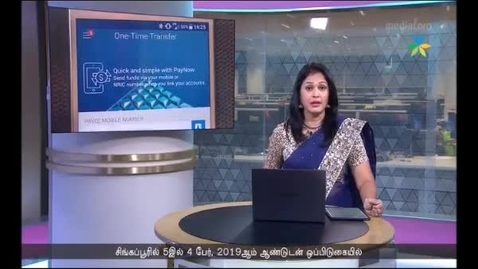 Thumbnail for entry 4 in 5 users in S'pore using e-payment services more in 2020 says SMU study, Vasantham (Tamil Seithi, 8.30pm), Mar 31