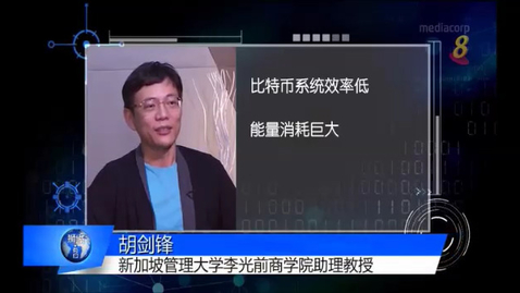Thumbnail for entry Interview with SMU Asst Prof of Finance Hu Jianfeng, Channel 8 (Hello Singapore, 7pm), Mar 24