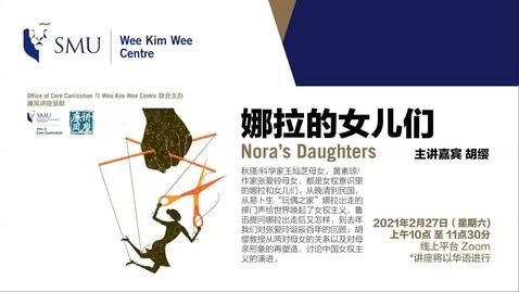 Thumbnail for entry 廉凤讲座:娜拉的女儿们