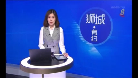 Thumbnail for entry Green Finance: New centre launched to groom talent in sustainable finance, Channel 8 (Hello Singapore, 6.30pm), Oct 13