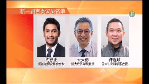 Thumbnail for entry Nine new Nominated Members of Parliament to be appointed, Channel U (News Tonight, 11pm), Jan 14