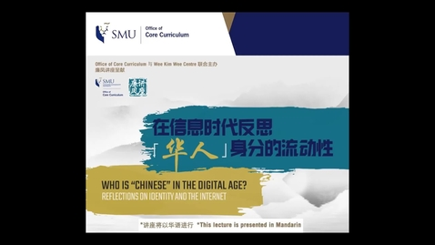 """Thumbnail for entry 廉凤讲座呈献: 在信息时代反思「华人」身分的流动性 Lien Fung's Colloquium: Who is """"Chinese"""" in the Digital Age? Reflections on Identity and the Internet."""