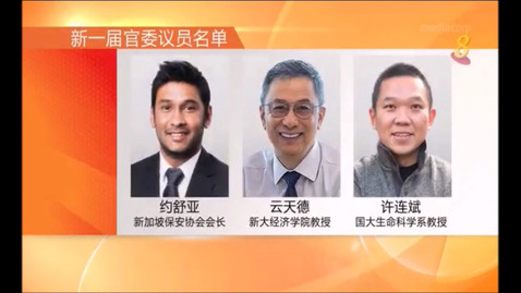 Thumbnail for entry Nine new Nominated Members of Parliament to be appointed, Channel 8 (News Tonight, 10pm), Jan 14