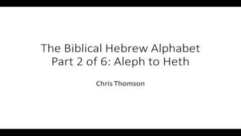 Thumbnail for entry Hebrew Alphabet 2