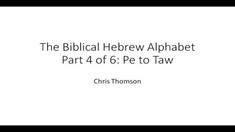 Thumbnail for entry Hebrew Alphabet 4