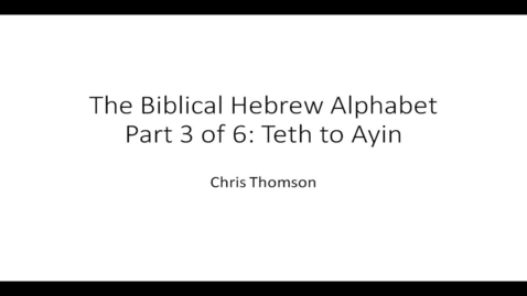 Thumbnail for entry Hebrew Alphabet 3