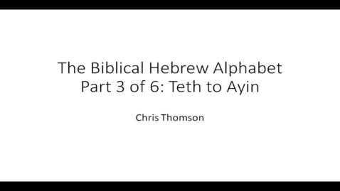 Thumbnail for entry Hebrew Alphabet 3