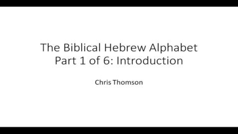 Thumbnail for entry Hebrew Alphabet 1