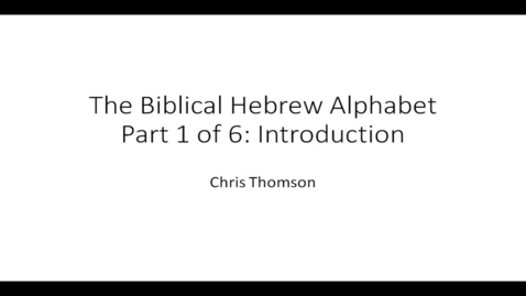 Thumbnail for entry Hebrew Alphabet 1 old