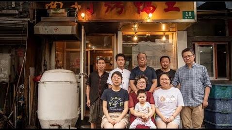 Thumbnail for entry Nanmen - A Shanghai Story