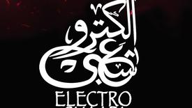 Vorschaubild für Eintrag Electro Chaabi