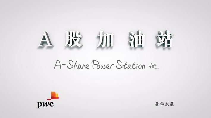 A-Share Power Station