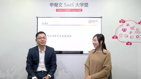 Thumbnail for entry 中国科创企业如何快速成长,轻松运营?