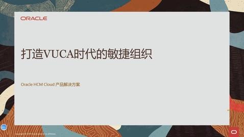 Thumbnail for entry 打造 VUCA 时代敏捷组织