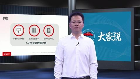 "Thumbnail for entry ADW 大家说 |""智"" 造数字经济 共创自治未来"