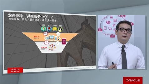 Thumbnail for entry HR转型:无人值守的共享服务中心
