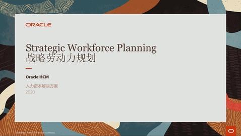 Thumbnail for entry 战略劳动力规划