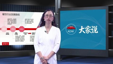 Thumbnail for entry ADW 大家说 | 甲骨文数据分析领航餐饮企业运营