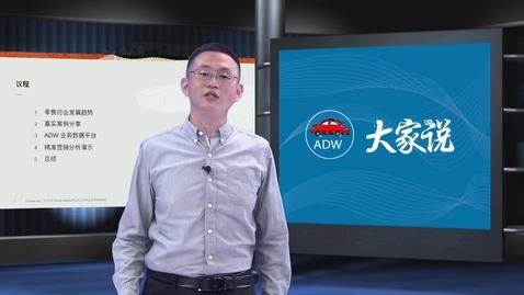 Thumbnail for entry ADW 大家说 |数字不会骗你,数字化运营助力精准营销