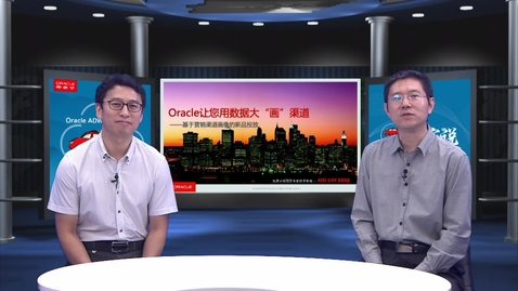 "Thumbnail for entry ADW 大家说 | Oracle 让您用数据大""画""渠道"