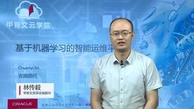 Thumbnail for entry 甲骨文云学院第 18 讲:基于机器学习的智能运维平台