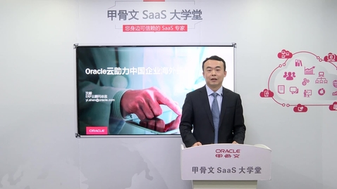 Thumbnail for entry Oracle ERP 云有效支持中国企业海外拓展
