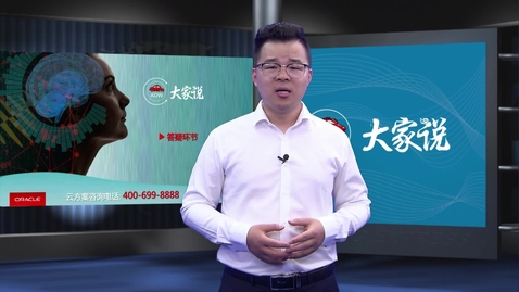 Thumbnail for entry ADW 大家说 | 用数据驱动新零售升级