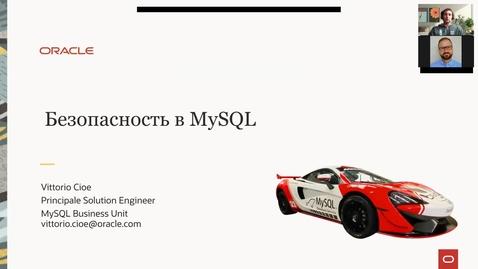 Thumbnail for entry Безопасность в MySQL