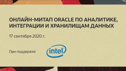 Thumbnail for entry Онлайн-митап Oracle по Аналитике, Интеграции и Хранилищам Данных