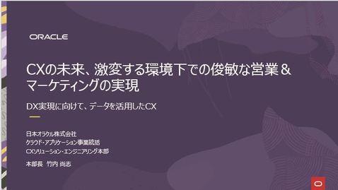Thumbnail for entry 2 基調講演「CXの未来、激変する環境下での俊敏な営業&マーケティングの実現」