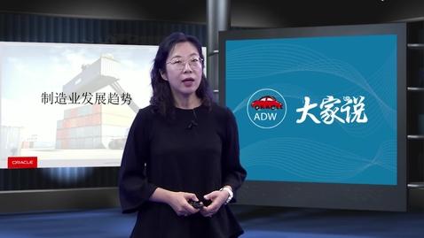Thumbnail for entry ADW 大家说丨业务数据平台开创分析新天地