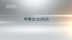 Thumbnail for entry Eloqua 微信集成