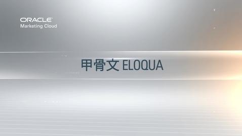 Thumbnail for entry Eloqua 微信集成
