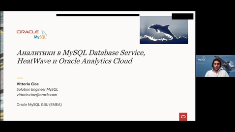 Thumbnail for entry Аналитика в MySQL Database Service, HeatWave и Oracle Analytics Cloud