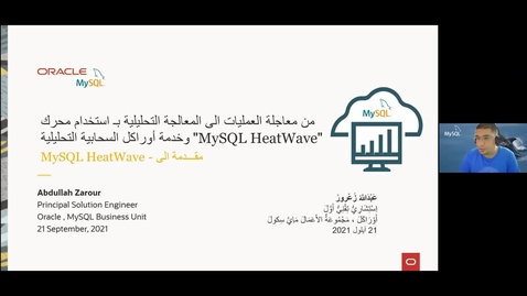 Thumbnail for entry Analytics in MySQL Database Service, HeatWave and Oracle Analytics Cloud (in Arabic)