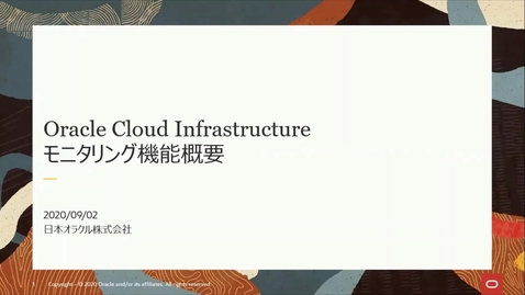 Thumbnail for entry Oracle Cloud Infrastructure 技術セミナー - モニタリング概要