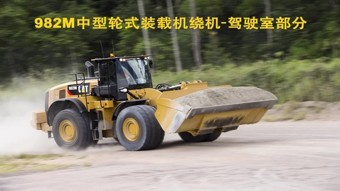 Thumbnail for entry 982M Walk Around-Cab(Chinese)