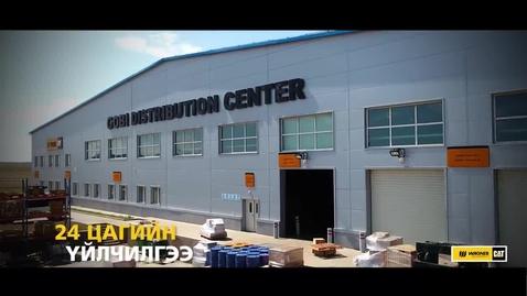 Thumbnail for entry Gobi Distribution Center