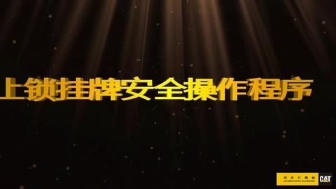 Thumbnail for entry 上锁挂牌安全程序-Logo