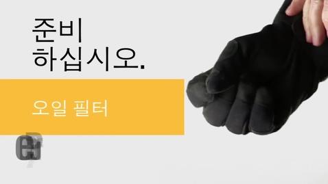 Thumbnail for entry 13K. Oil Filter Inspection Tips for your Cat Equipment_KOREAN