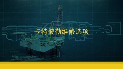Thumbnail for entry Cat Repair Options Before Failure - Energy and Transportation Chinese
