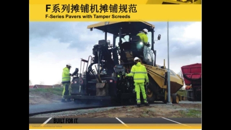 Thumbnail for entry Paving By Number for Large Asphalt Paver with tamper screed SE60VT and SE50VT - Chinese Version