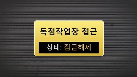 Thumbnail for entry 16K.Cat® Skid Steer Loader | Drive Chain Adjustment & Chain Oil l for Cat SSL_KOREAN