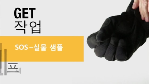 Thumbnail for entry 13K. Scheduled Oil Sampling S•O•S for your Cat® Equipment_KOREAN