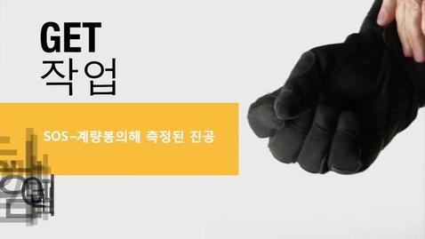 Thumbnail for entry 14K.Scheduled Oil Sampling (S•O•S℠) Using A Vacuum Pump_KOREAN